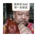 新面条哥2021年第一发猪逼